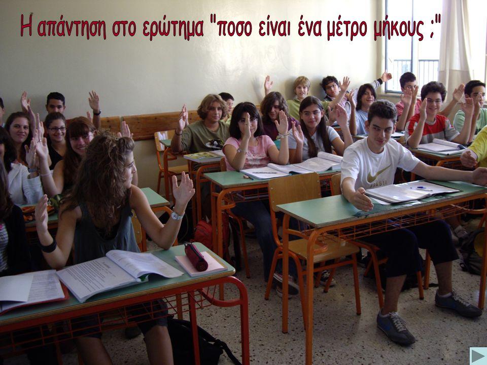 Μάθημα Φυσικής στην Α΄ Γυμνασίου με τους δωδεκάχρονους «ψαρωμένους» από την αλλαγή, μέχρι πέρυσι ήταν οι μεγαλύτεροι του Δημοτικού, τώρα στο Γυμνάσιο έχουν γίνει «τα πιτσιρίκια».