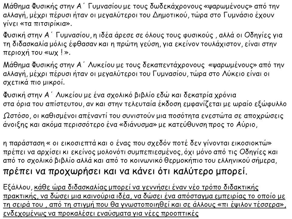 Ο Ρήγας Φεραίος και το «Φυσικής Απάνθισμα».