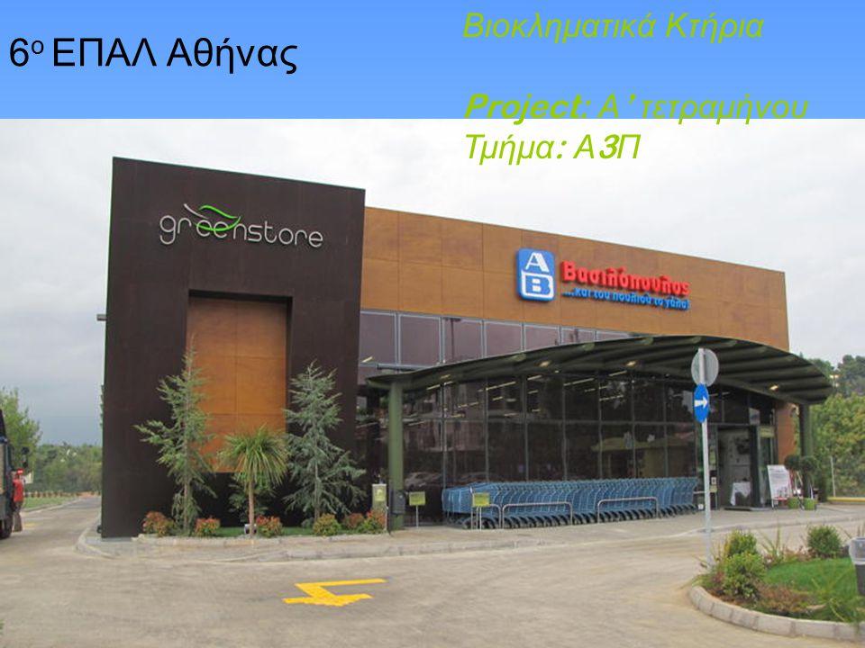 Βιοκληματικά Κτήρια Project: Α ' τετραμήνου Τμήμα : Α 3 Π 6 o ΕΠΑΛ Αθήνας