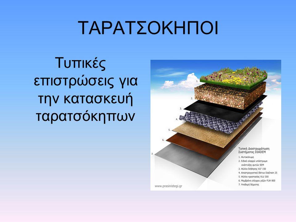 ΤΑΡΑΤΣΟΚΗΠΟΙ Τυπικές επιστρώσεις για την κατασκευή ταρατσόκηπων