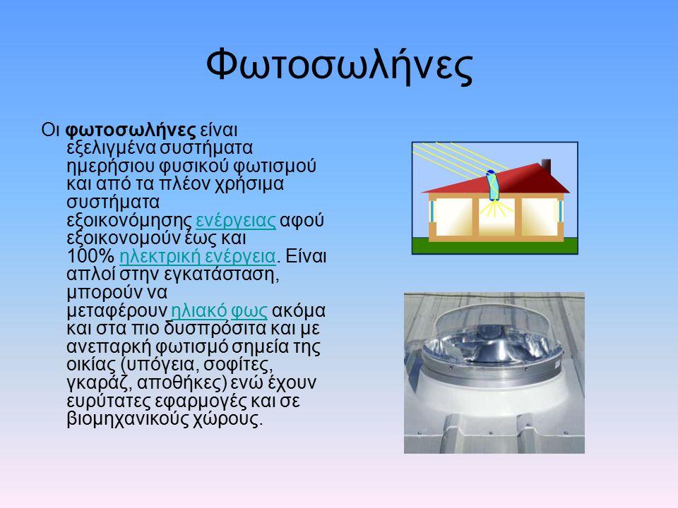 Φωτοσωλήνες Οι φωτοσωλήνες είναι εξελιγμένα συστήματα ημερήσιου φυσικού φωτισμού και από τα πλέον χρήσιμα συστήματα εξοικονόμησης ενέργειας αφού εξοικ