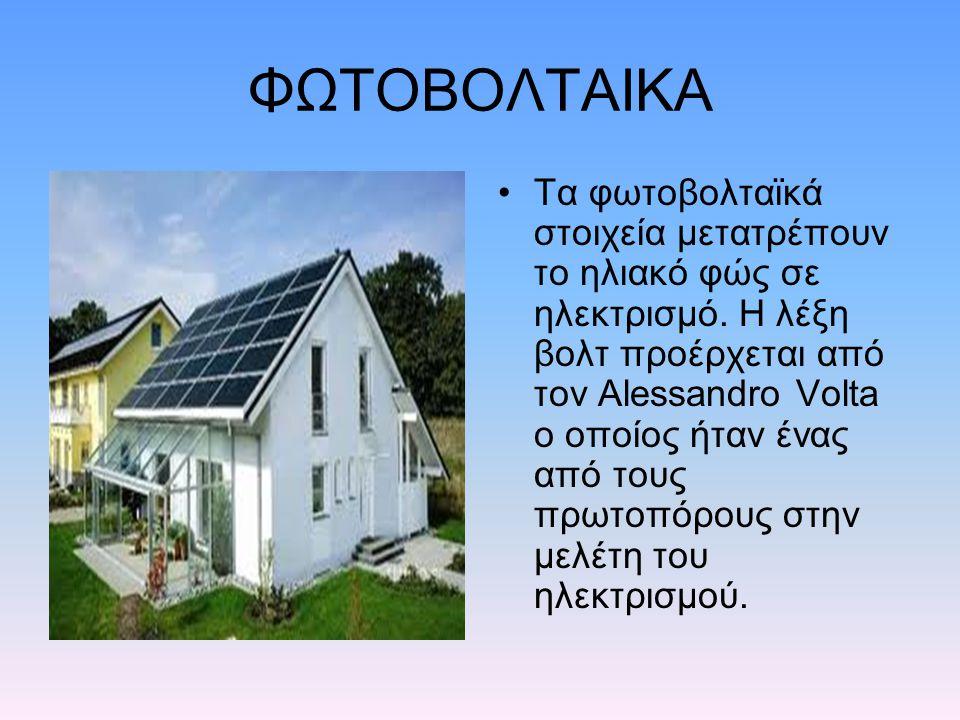 ΦΩΤΟΒΟΛΤΑIΚΑ Τα φωτοβολταϊκά στοιχεία μετατρέπουν το ηλιακό φώς σε ηλεκτρισμό. Η λέξη βολτ προέρχεται από τον Alessandro Volta ο οποίος ήταν ένας από