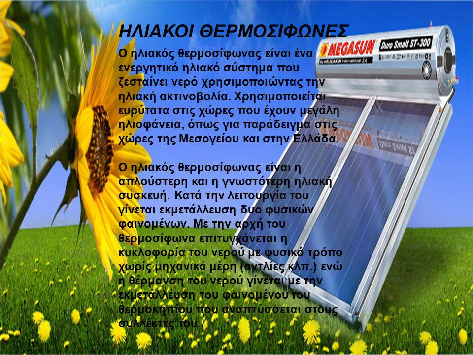 ΗΛΙΑΚΟΙ ΘΕΡΜΟΣΙΦΩΝΕΣ Ο ηλιακός θερμοσίφωνας είναι ένα ενεργητικό ηλιακό σύστημα που ζεσταίνει νερό χρησιμοποιώντας την ηλιακή ακτινοβολία. Χρησιμοποιε