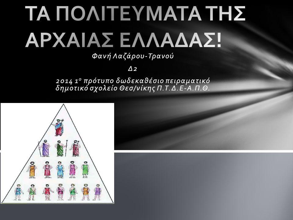 Φανή Λαζάρου-Τρανού Δ2 2014 1 ο πρότυπο δωδεκαθέσιο πειραματικό δημοτικό σχολείο Θεσ/νίκης Π.Τ.Δ.Ε-Α.Π.Θ.