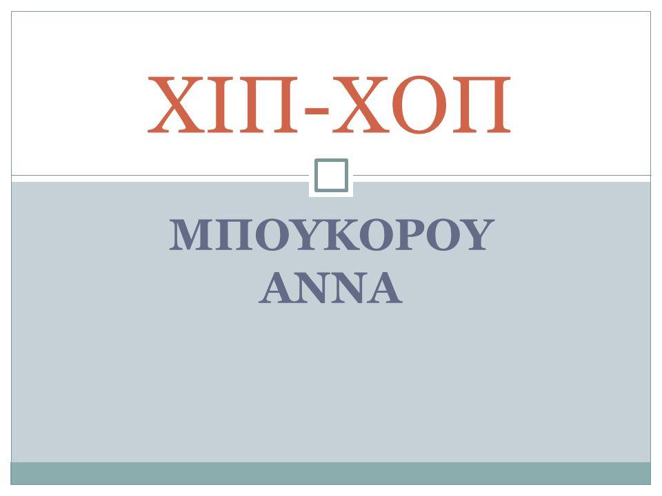 ΜΠΟΥΚΟΡΟΥ ΑΝΝΑ ΧΙΠ-ΧΟΠ