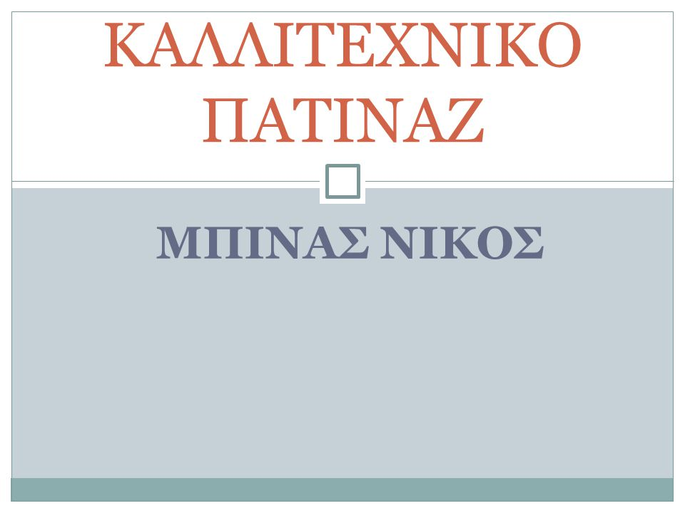 ΜΠΙΝΑΣ ΝΙΚΟΣ ΚΑΛΛΙΤΕΧΝΙΚΟ ΠΑΤΙΝΑΖ