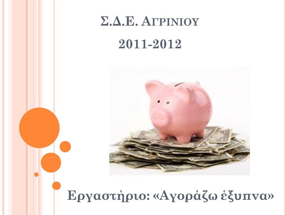 Σ.Δ.Ε. Α ΓΡΙΝΙΟΥ 2011-2012 Εργαστήριο: «Αγοράζω έξυπνα»