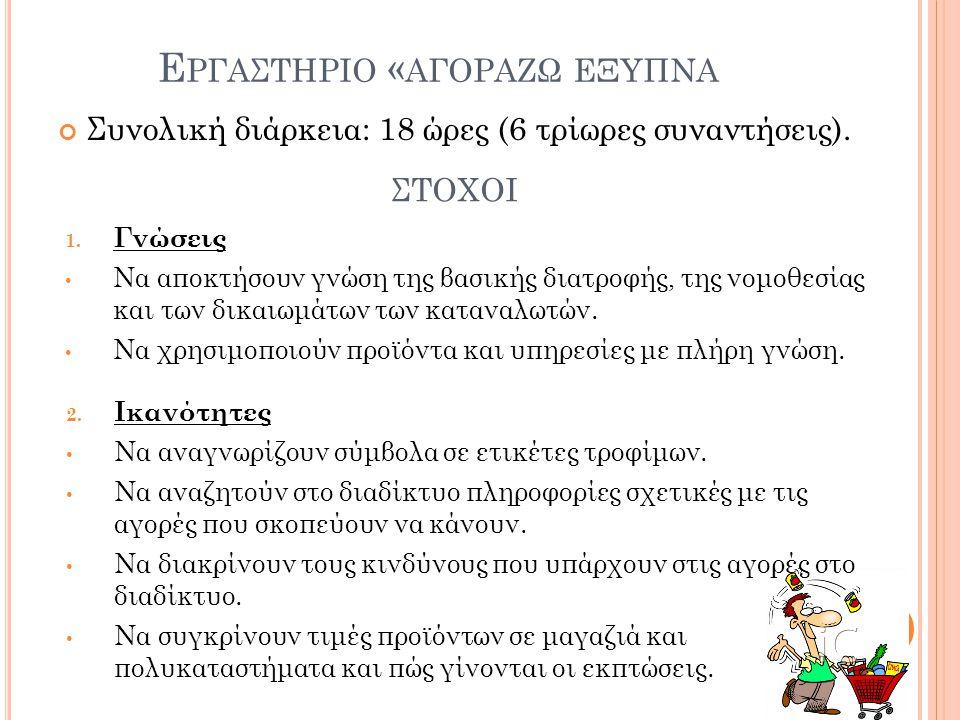 Ε ΡΓΑΣΤΗΡΙΟ « ΑΓΟΡΑΖΩ ΕΞΥΠΝΑ Σ ΤΟΧΟΙ (Σ ΥΝΕΧΕΙΑ ) 3.