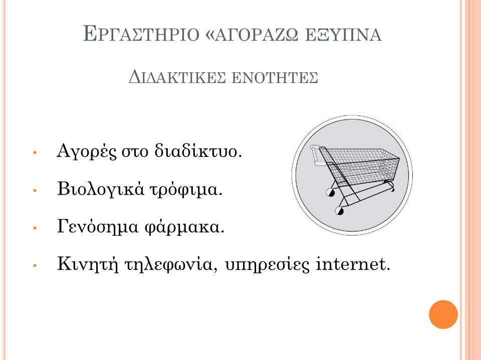 Ε ΡΓΑΣΤΗΡΙΟ « ΑΓΟΡΑΖΩ ΕΞΥΠΝΑ Δ ΙΔΑΚΤΙΚΕΣ ΕΝΟΤΗΤΕΣ Αγορές στο διαδίκτυο.