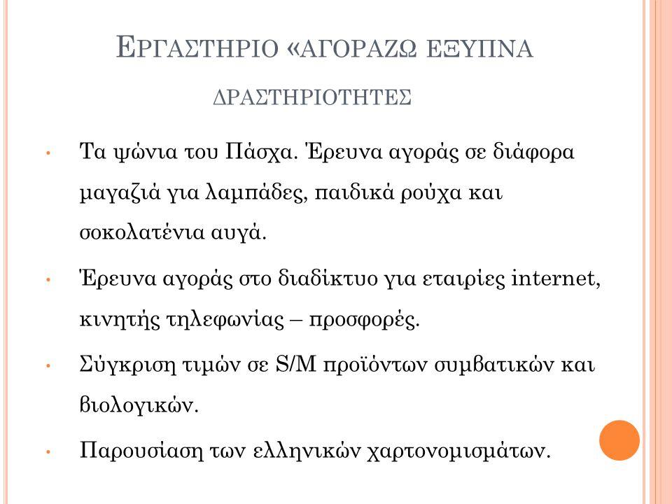 Ε ΡΓΑΣΤΗΡΙΟ « ΑΓΟΡΑΖΩ ΕΞΥΠΝΑ