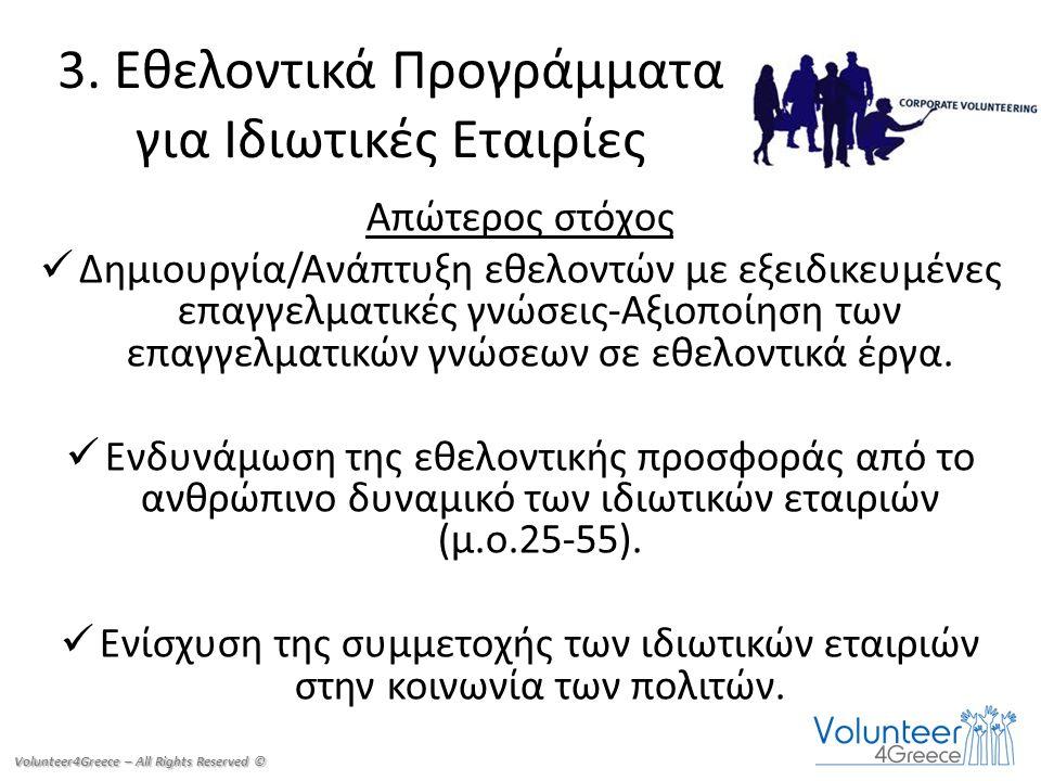 Απώτερος στόχος Δημιουργία/Ανάπτυξη εθελοντών με εξειδικευμένες επαγγελματικές γνώσεις-Αξιοποίηση των επαγγελματικών γνώσεων σε εθελοντικά έργα. Ενδυν