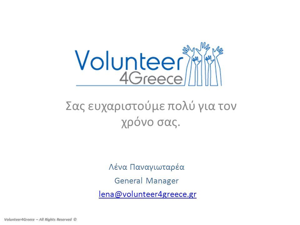 Σας ευχαριστούμε πολύ για τον χρόνο σας. Volunteer4Greece – All Rights Reserved © Λένα Παναγιωταρέα General Manager lena@volunteer4greece.gr