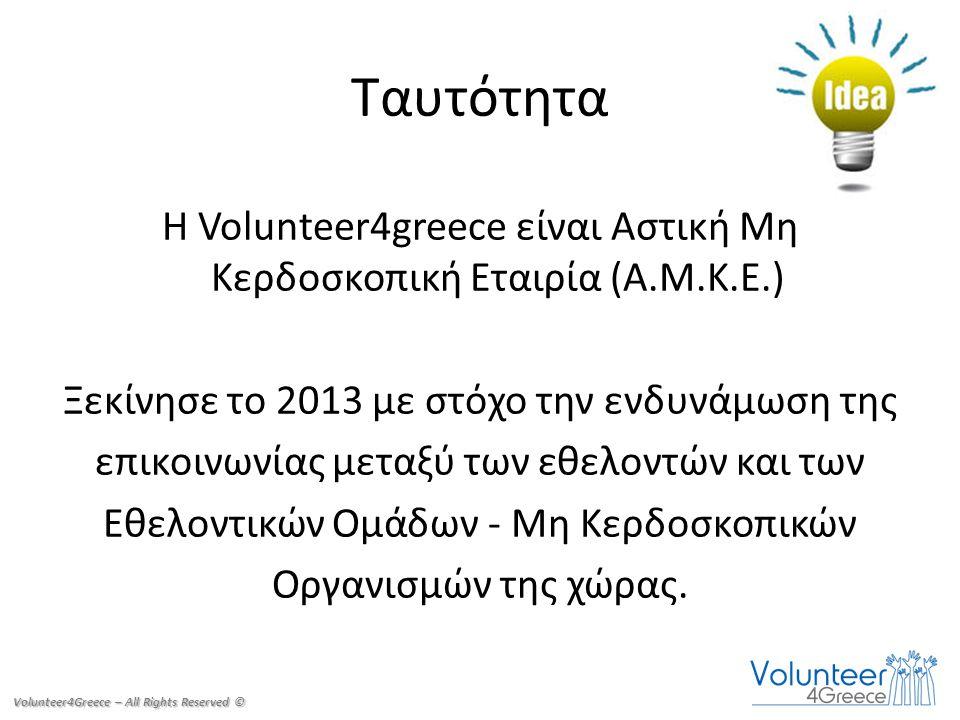Ταυτότητα Η Volunteer4greece είναι Αστική Μη Κερδοσκοπική Εταιρία (Α.Μ.Κ.Ε.) Ξεκίνησε το 2013 με στόχο την ενδυνάμωση της επικοινωνίας μεταξύ των εθελ