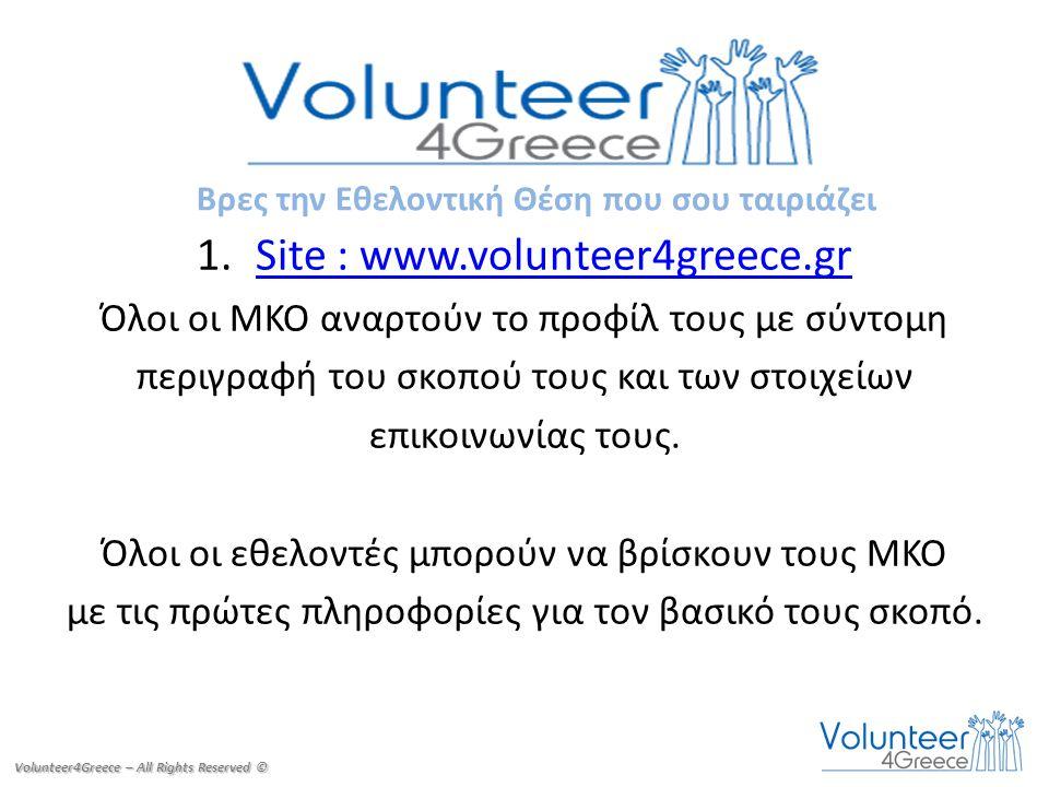 1.Site : www.volunteer4greece.grSite : www.volunteer4greece.gr Όλοι οι ΜΚΟ αναρτούν το προφίλ τους με σύντομη περιγραφή του σκοπού τους και των στοιχε