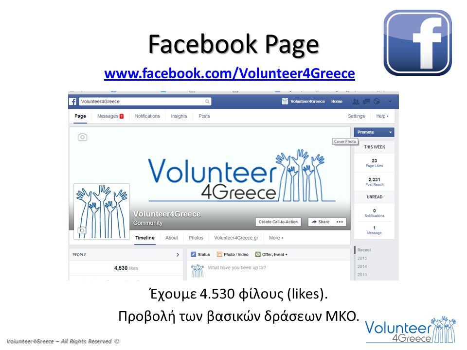 Έχουμε 4.530 φίλους (likes). Προβολή των βασικών δράσεων ΜΚΟ. Volunteer4Greece – All Rights Reserved © Facebook Page www.facebook.com/Volunteer4Greece