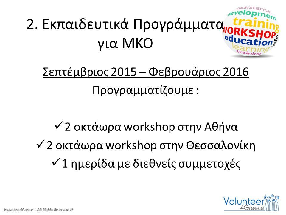 Σεπτέμβριος 2015 – Φεβρουάριος 2016 Προγραμματίζουμε : 2 οκτάωρα workshop στην Αθήνα 2 οκτάωρα workshop στην Θεσσαλονίκη 1 ημερίδα με διεθνείς συμμετο