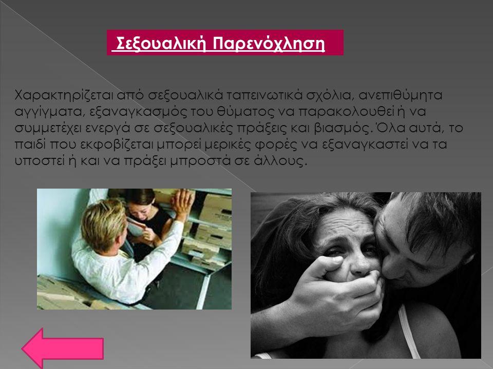 Σεξουαλική Παρενόχληση Χαρακτηρίζεται από σεξουαλικά ταπεινωτικά σχόλια, ανεπιθύμητα αγγίγματα, εξαναγκασμός του θύματος να παρακολουθεί ή να συμμετέχ