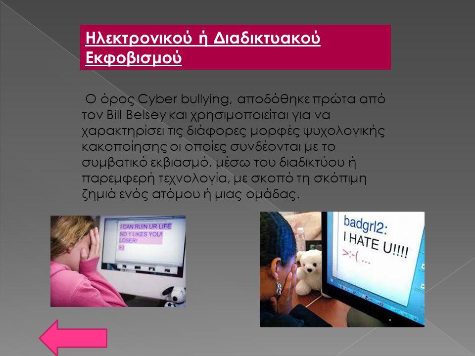 Ηλεκτρονικού ή Διαδικτυακού Εκφοβισμού Ο όρος Cyber bullying, αποδόθηκε πρώτα από τον Bill Belsey και χρησιμοποιείται για να χαρακτηρίσει τις διάφορες