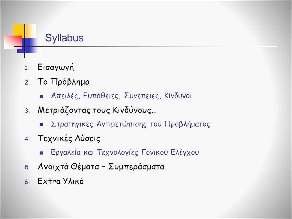 Syllabus 1. Εισαγωγή 2. Το Πρόβλημα Απειλές, Ευπάθειες, Συνέπειες, Κίνδυνοι 3. Μετριάζοντας τους Κινδύνους… Στρατηγικές Αντιμετώπισης του Προβλήματος