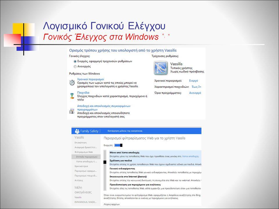 Λογισμικό Γονικού Ελέγχου Γονικός Έλεγχος στα Windows * *,*,