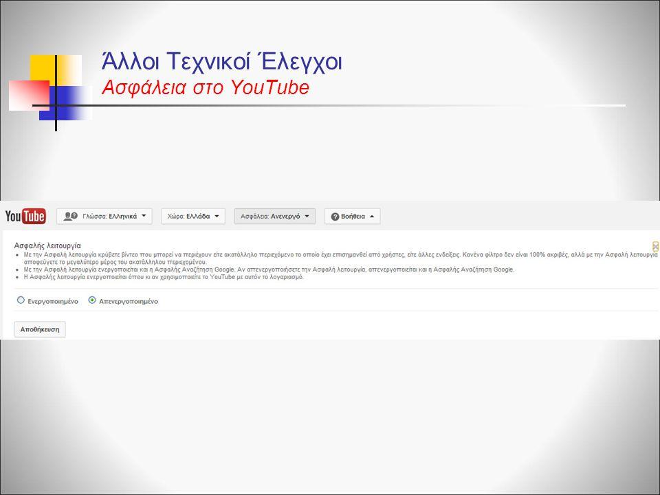 Άλλοι Τεχνικοί Έλεγχοι Ασφάλεια στο YouTube