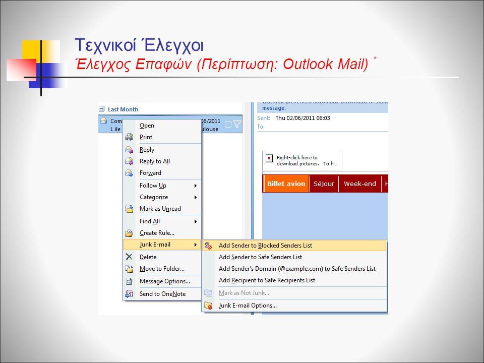 Τεχνικοί Έλεγχοι Έλεγχος Επαφών (Περίπτωση: Outlook Mail) *