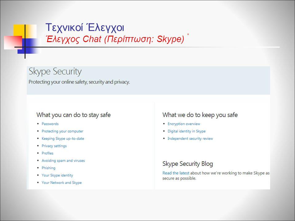 Τεχνικοί Έλεγχοι Έλεγχος Chat (Περίπτωση: Skype) *