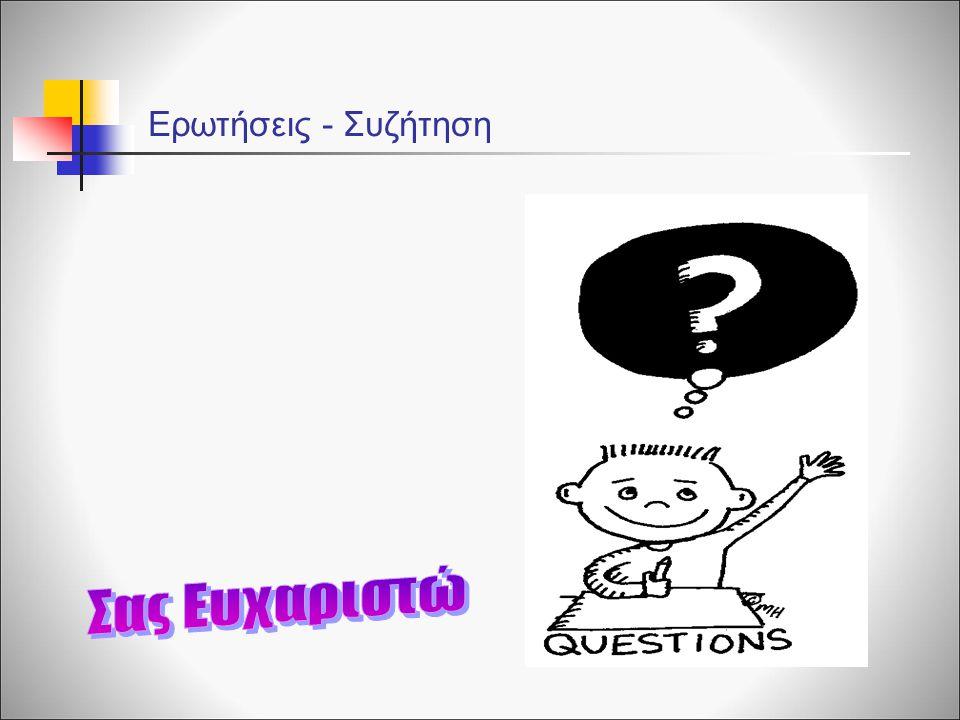 Ερωτήσεις - Συζήτηση