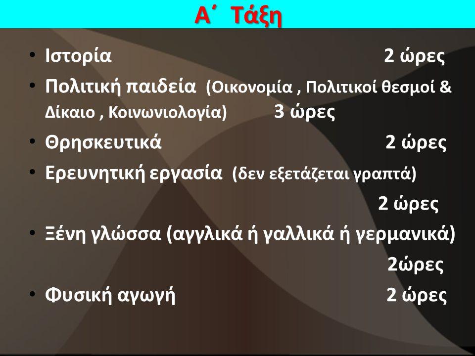 Α΄ Τάξη Ιστορία 2 ώρες Πολιτική παιδεία (Οικονομία, Πολιτικοί θεσμοί & Δίκαιο, Κοινωνιολογία) 3 ώρες Θρησκευτικά 2 ώρες Ερευνητική εργασία (δεν εξετάζ
