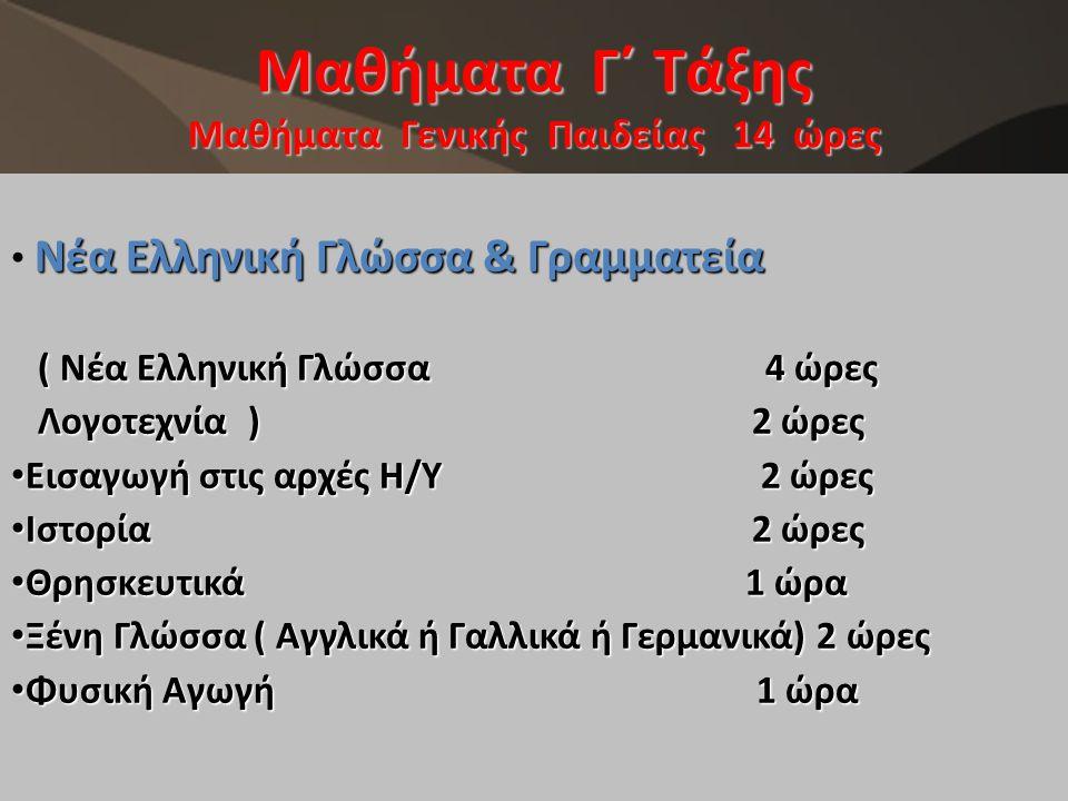 Μαθήματα Γ΄ Τάξης Μαθήματα Γενικής Παιδείας 14 ώρες Νέα Ελληνική Γλώσσα & Γραμματεία ( Νέα Ελληνική Γλώσσα 4 ώρες ( Νέα Ελληνική Γλώσσα 4 ώρες Λογοτεχ