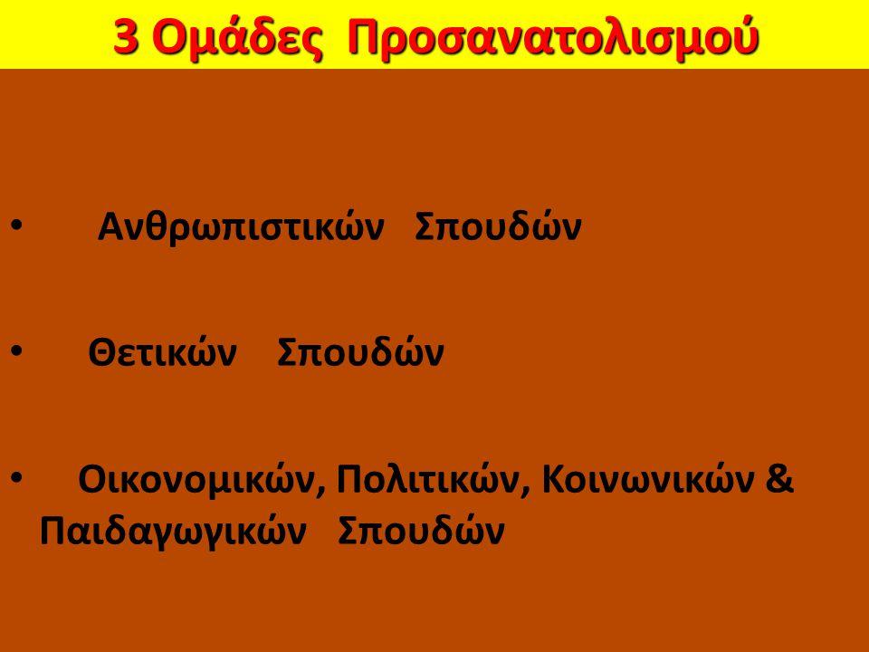 3 Ομάδες Προσανατολισμού Ανθρωπιστικών Σπουδών Θετικών Σπουδών Οικονομικών, Πολιτικών, Κοινωνικών & Παιδαγωγικών Σπουδών