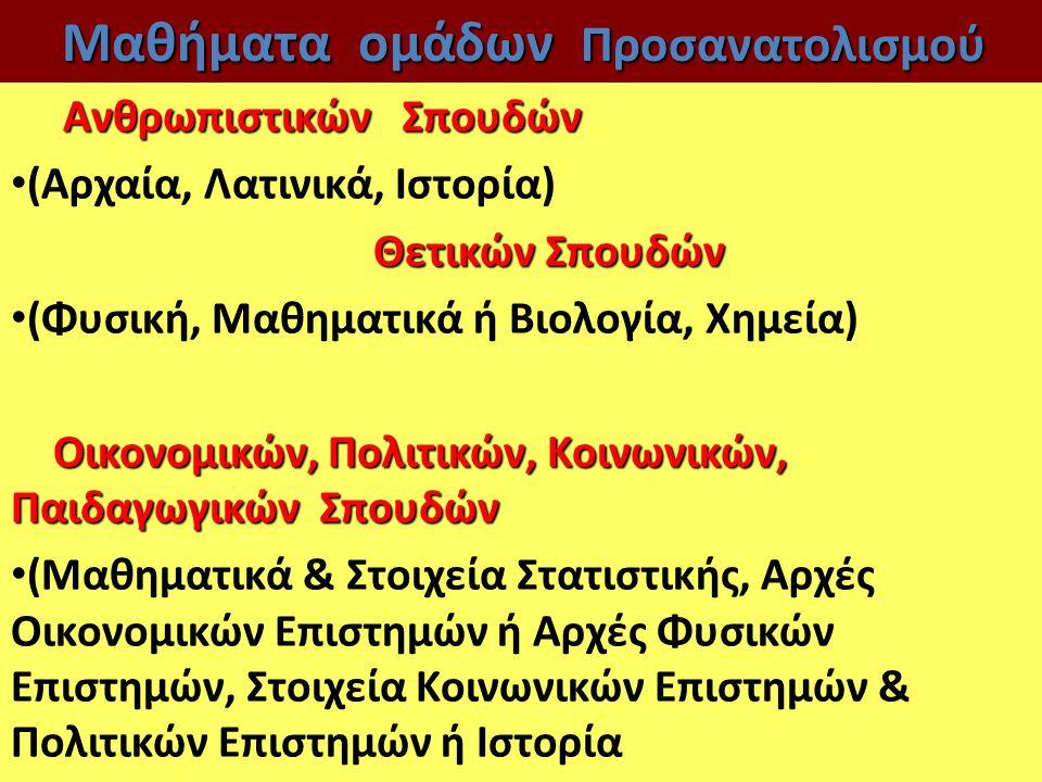 Μαθήματα ομάδων Προσανατολισμού Ανθρωπιστικών Σπουδών (Αρχαία, Λατινικά, Ιστορία) Θετικών Σπουδών (Φυσική, Μαθηματικά ή Βιολογία, Χημεία) Οικονομικών,