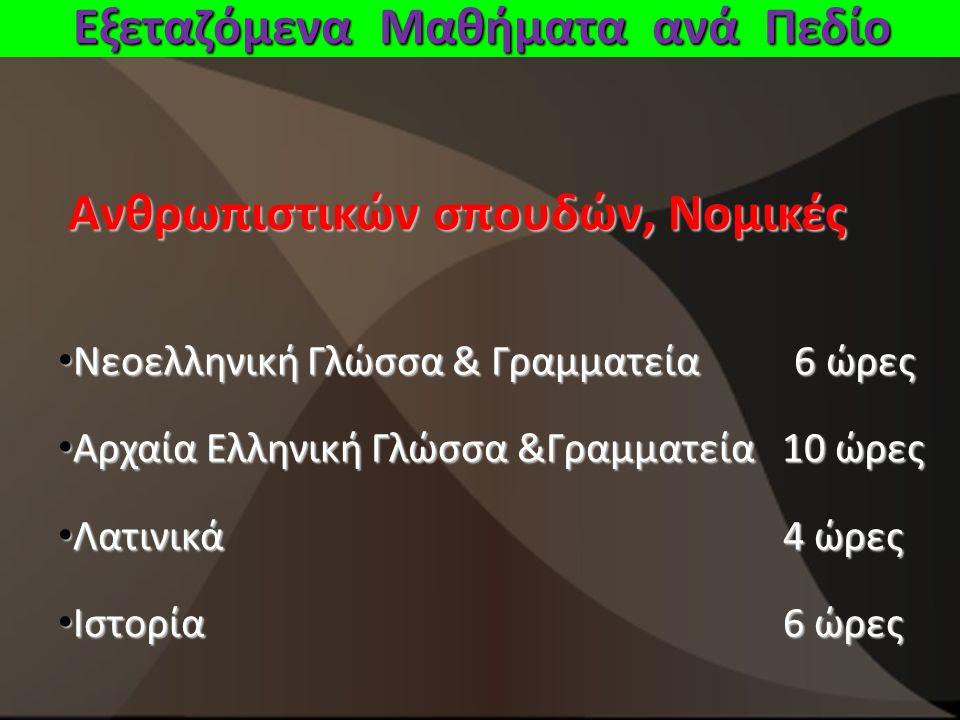 Εξεταζόμενα Μαθήματα ανά Πεδίο Ανθρωπιστικών σπουδών, Νομικές Νεοελληνική Γλώσσα & Γραμματεία 6 ώρες Νεοελληνική Γλώσσα & Γραμματεία 6 ώρες Αρχαία Ελληνική Γλώσσα &Γραμματεία 10 ώρες Αρχαία Ελληνική Γλώσσα &Γραμματεία 10 ώρες Λατινικά 4 ώρες Λατινικά 4 ώρες Ιστορία 6 ώρες Ιστορία 6 ώρες