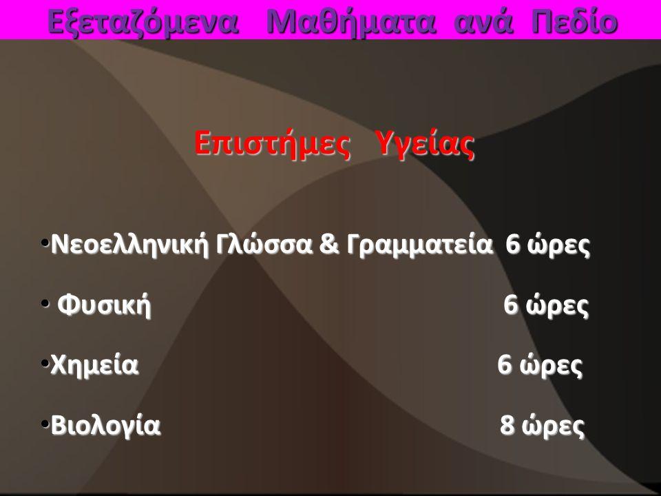 Εξεταζόμενα Μαθήματα ανά Πεδίο Επιστήμες Υγείας Επιστήμες Υγείας Νεοελληνική Γλώσσα & Γραμματεία 6 ώρες Νεοελληνική Γλώσσα & Γραμματεία 6 ώρες Φυσική 6 ώρες Φυσική 6 ώρες Χημεία 6 ώρες Χημεία 6 ώρες Βιολογία 8 ώρες Βιολογία 8 ώρες