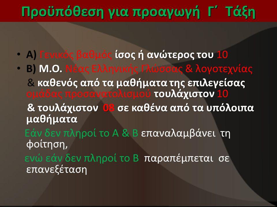 Προϋπόθεση για προαγωγή Γ΄ Τάξη ίσος ή ανώτερος του Α) Γενικός βαθμός ίσος ή ανώτερος του 10 Μ.Ο. Β) Μ.Ο. Νέας Ελληνικής Γλώσσας & λογοτεχνίας καθενός