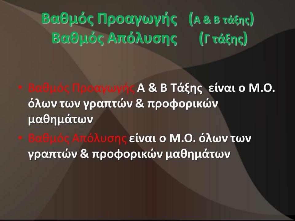Βαθμός Προαγωγής ( Α & Β τάξης ) Βαθμός Απόλυσης ( Γ τάξης ) Α & Β Τάξης είναι ο Μ.Ο. όλων των γραπτών & προφορικών μαθημάτων Βαθμός Προαγωγής Α & Β Τ