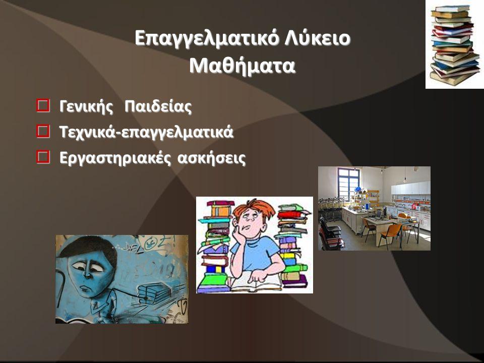 Επαγγελματικό Λύκειο Μαθήματα  Γενικής Παιδείας  Τεχνικά-επαγγελματικά  Εργαστηριακές ασκήσεις