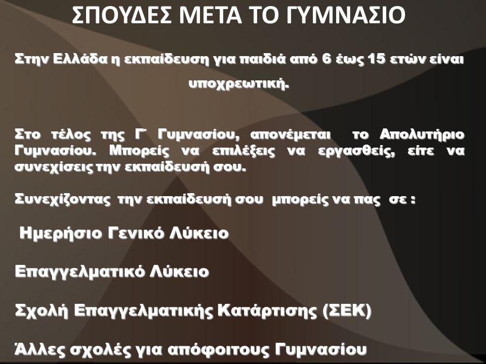 ΣΠΟΥΔΕΣ ΜΕΤΑ ΤΟ ΓΥΜΝΑΣΙΟ Στην Ελλάδα η εκπαίδευση για παιδιά από 6 έως 15 ετών είναι υποχρεωτική. Στο τέλος της Γ΄ Γυμνασίου, απονέμεται το Απολυτήριο