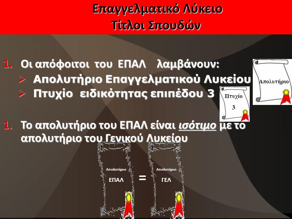 Επαγγελματικό Λύκειο Τίτλοι Σπουδών 1.Οι απόφοιτοι του ΕΠΑΛ λαμβάνουν:  Απολυτήριο Επαγγελματικού Λυκείου  Πτυχίο ειδικότητας επιπέδου 3 1.Το απολυτήριο του ΕΠΑΛ είναι ισότιμο με το απολυτήριο του Γενικού Λυκείου ΑπολυτήριοΕΠΑΛ=ΑπολυτήριοΓΕΛ Απολυτήριο Πτυχίο 3