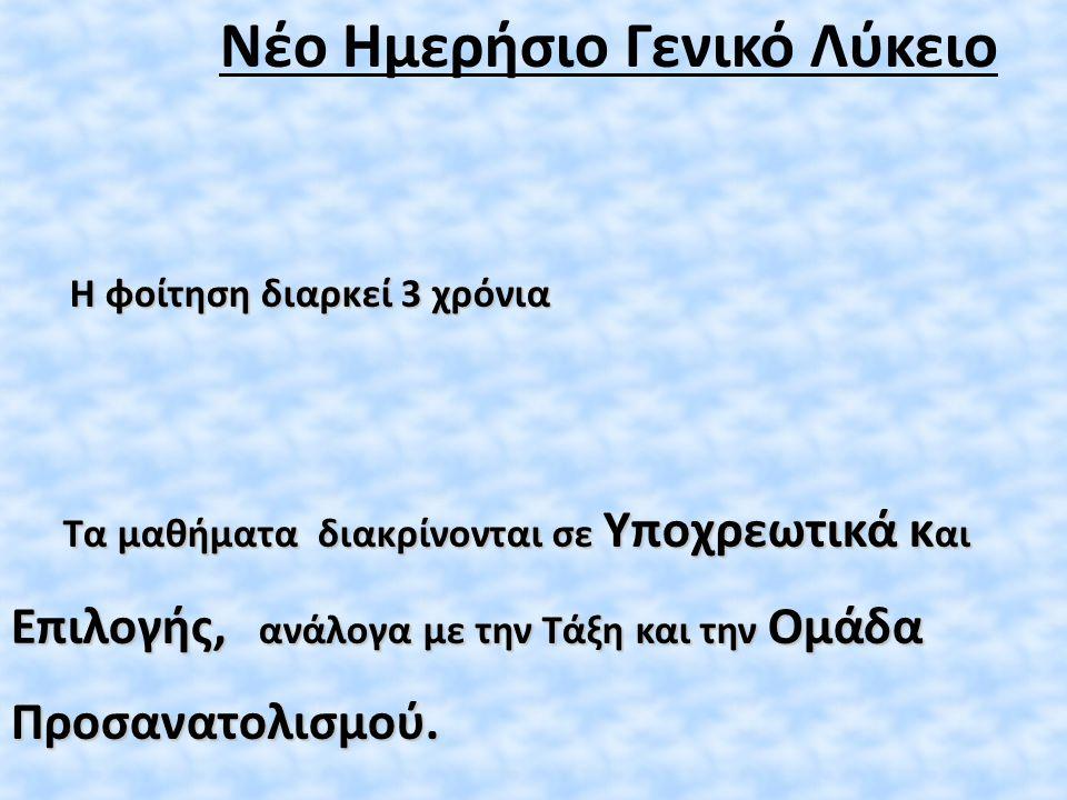 Σύγκριση Μαθημάτων ΕΠΑΛ - ΓΕΛ ΜΑΘΗΜΑΤΑ Α΄ ΕΠΑΛ α/αΜαθήματα Γενικής ΠαιδείαςΏρες 1.Ελληνική ΓλώσσαΝέα Ελληνική Γλώσσα3 Λογοτεχνία1 2.Μαθηματικά Άλγεβρα Γεωμετρία 3 1 2 2 2 1 1 2 2 2 22 Ώρες 4 3 2 2 2 13 35