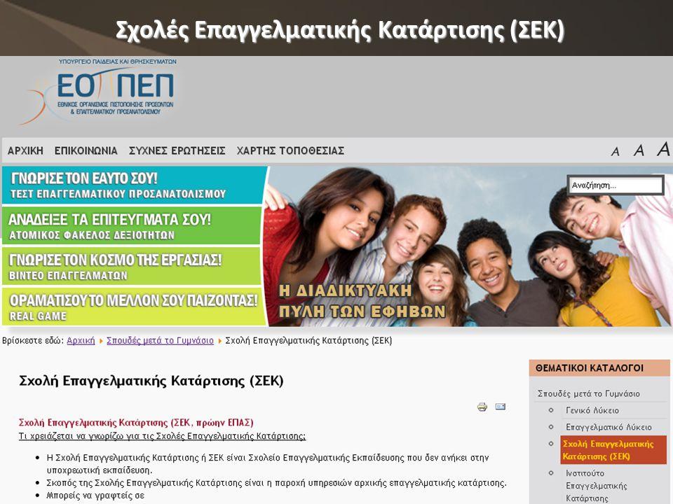 Σχολές Επαγγελματικής Κατάρτισης (ΣΕΚ) Σχολές Επαγγελματικής Κατάρτισης (ΣΕΚ)
