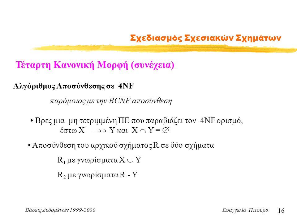 Βάσεις Δεδομένων 1999-2000 Ευαγγελία Πιτουρά 16 Σχεδιασμός Σχεσιακών Σχημάτων Τέταρτη Κανονική Μορφή (συνέχεια) Αλγόριθμος Αποσύνθεσης σε 4NF Αποσύνθε