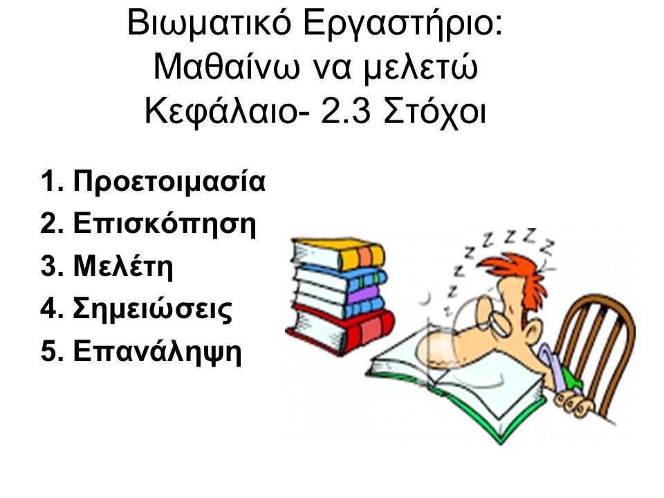 Βιωματικό Εργαστήριο: Μαθαίνω να μελετώ Κεφάλαιο- 2.3 Στόχοι 1.