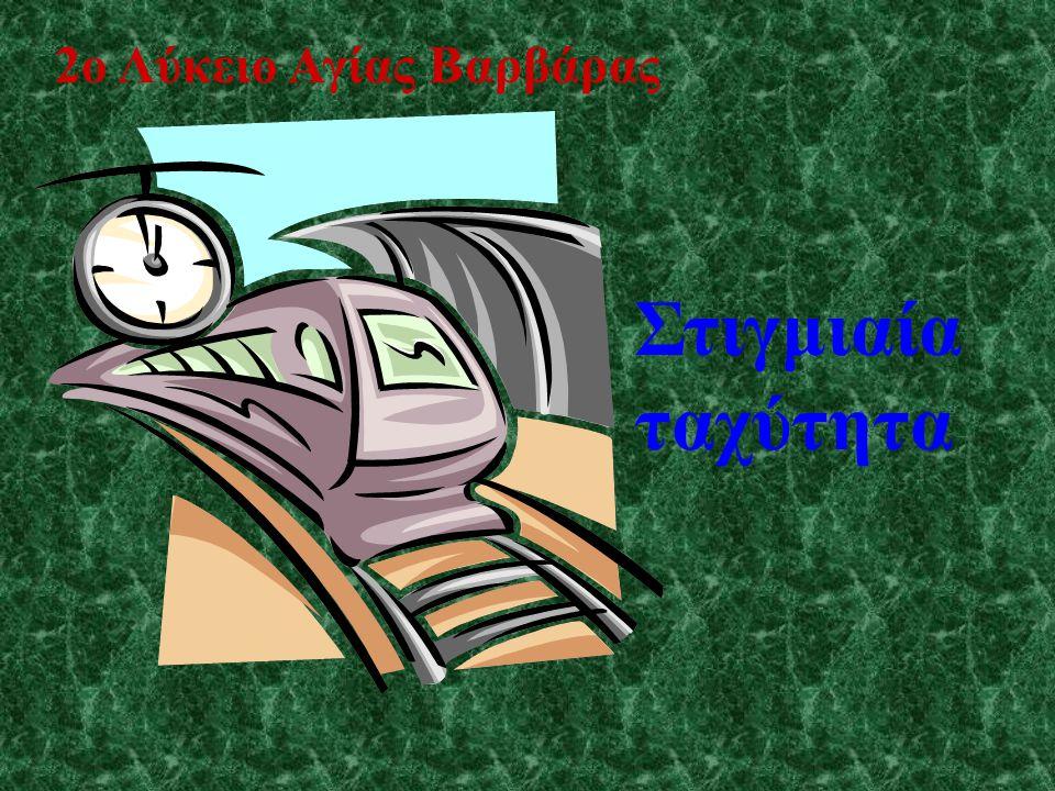 2ο Λύκειο Αγίας Βαρβάρας Στιγμιαία ταχύτητα