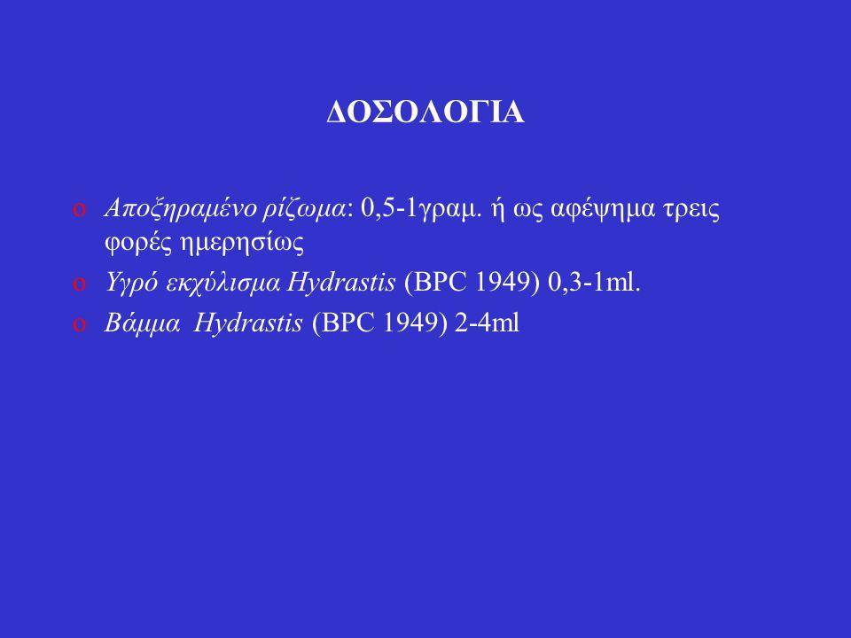 ΔΟΣΟΛΟΓΙΑ oΑποξηραμένο ρίζωμα: 0,5-1γραμ.