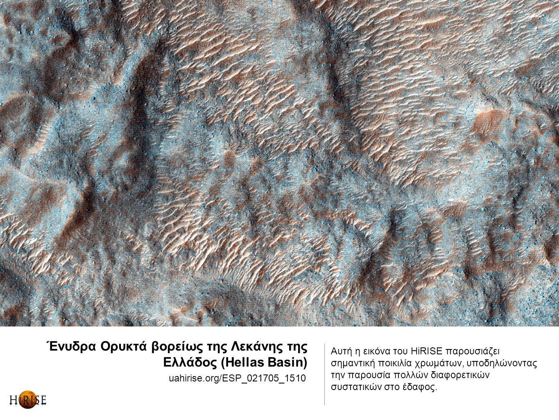 Ένυδρα Ορυκτά βορείως της Λεκάνης της Ελλάδος (Hellas Basin) Αυτή η εικόνα του HiRISE παρουσιάζει σημαντική ποικιλία χρωμάτων, υποδηλώνοντας την παρουσία πολλών διαφορετικών συστατικών στο έδαφος.