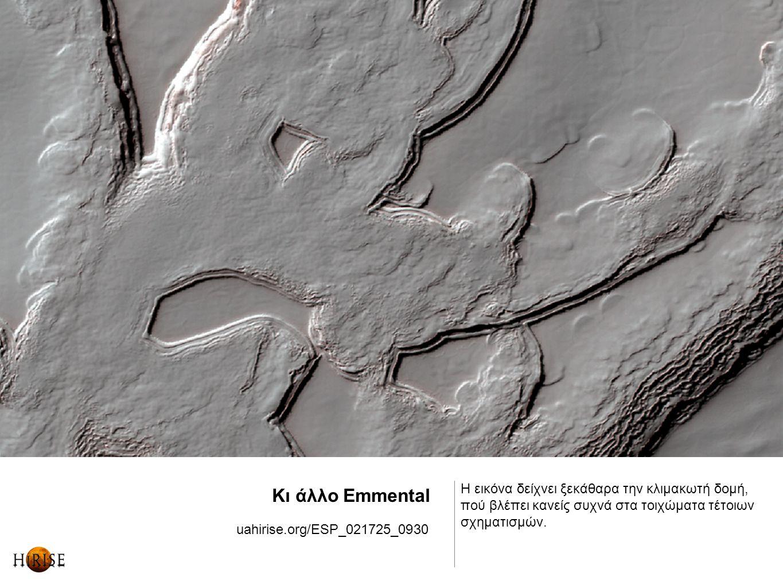 Κι άλλο Emmental Η εικόνα δείχνει ξεκάθαρα την κλιμακωτή δομή, πού βλέπει κανείς συχνά στα τοιχώματα τέτοιων σχηματισμών.