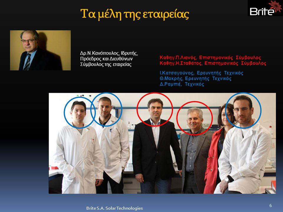 Brite S.A. Solar Technologies 6 Τα μέλη της εταιρείας Δρ.Ν.Κανόπουλος, Ιδρυτής, Πρόεδρος και Διευθύνων Σύμβουλος της εταιρείας Ι.Κατσαγούνος, Ερευνητή