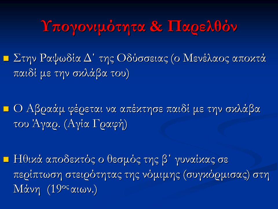 Υπογονιμότητα & Παρελθόν Στην Ραψωδία Δ΄ της Οδύσσειας (ο Μενέλαος αποκτά παιδί με την σκλάβα του) Στην Ραψωδία Δ΄ της Οδύσσειας (ο Μενέλαος αποκτά πα