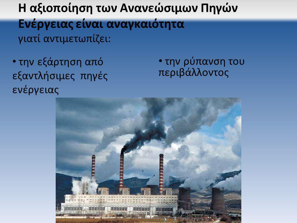 Η αξιοποίηση των Ανανεώσιμων Πηγών Ενέργειας είναι αναγκαιότητα γιατί αντιμετωπίζει: την εξάρτηση από εξαντλήσιμες πηγές ενέργειας την ρύπανση του περιβάλλοντος